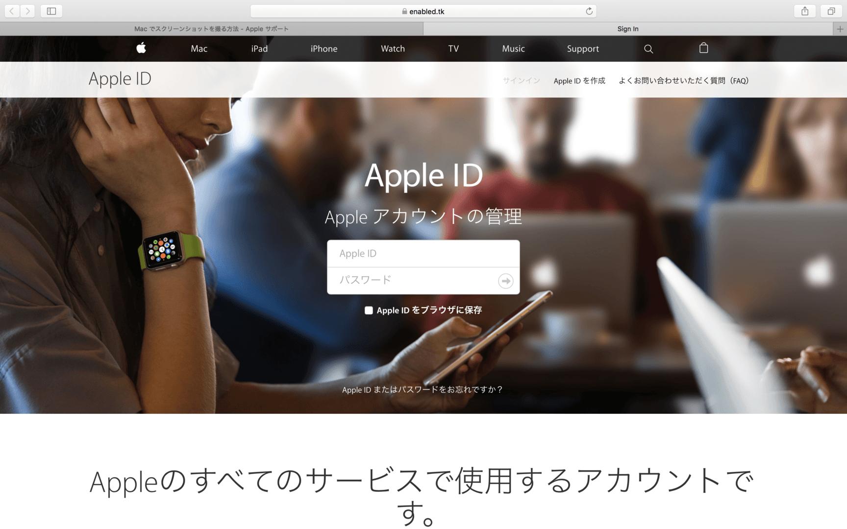 偽Appleからの詐欺メールに注意