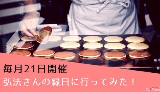 毎月21日は日泰寺の縁日|境内・参道の出店で普段できない体験を!