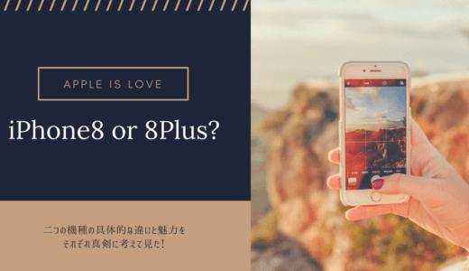 iPhone8と8Plusはどっちを買うべきか|具体的な違いとそれぞれの良さを比較