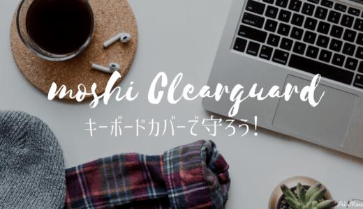 おすすめ!洗えるキーボードカバーmoshiレビュー|macbook pro