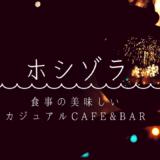 cafe&Barホシゾラでおしゃれ女子会!|深夜営業の街中カフェ|名古屋駅