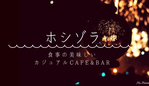 cafe&Barホシゾラでおしゃれ女子会!|星を見ながらカクテル|名古屋駅