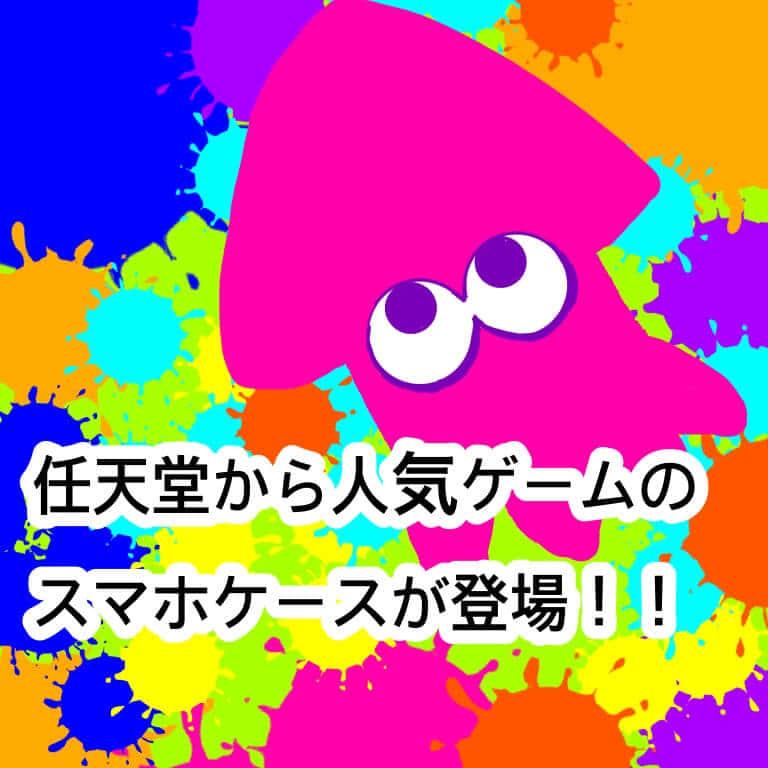 任天堂から人気のゲームのスマホケースが登場!