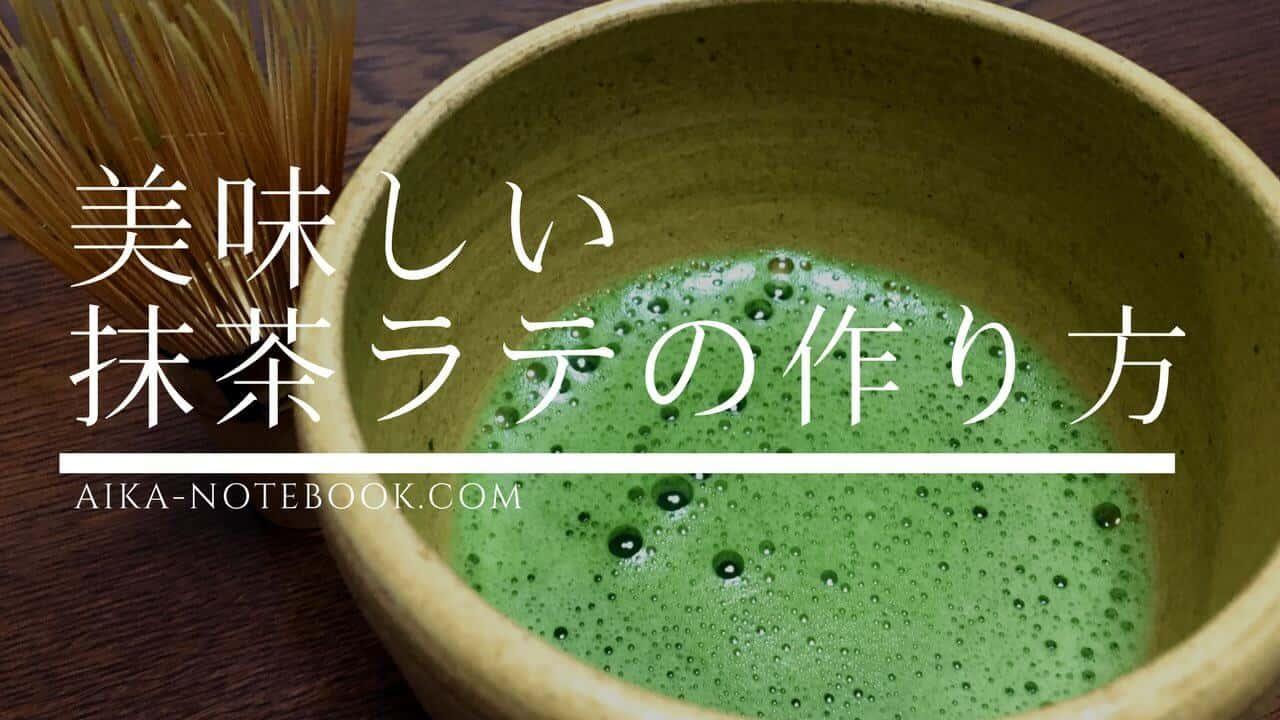美味しい抹茶ラテの作り方