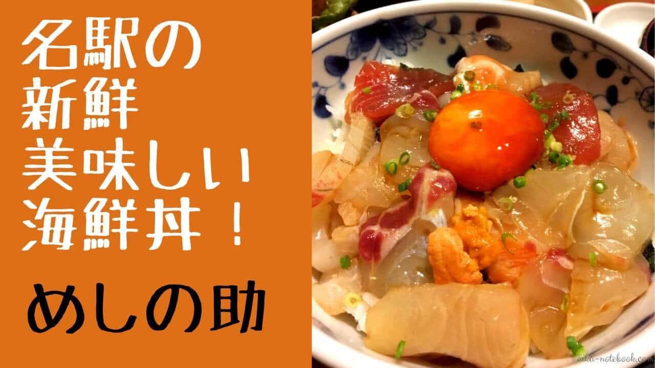 めしの助レポ|名駅で絶品海鮮丼ランチ!|朝ごはんはしばらくお休みとのこと