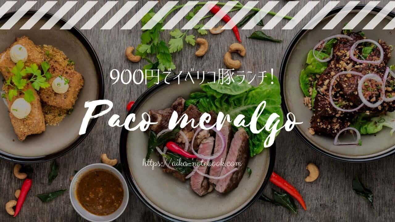 パコ・メラルゴ|矢場町でオススメのスペイン料理屋さん