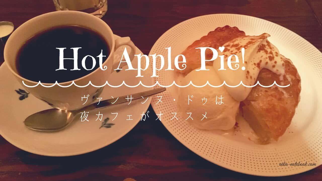 絶品アップルパイ|栄の人気カフェ|ヴァンサンヌドゥは夜がオススメ