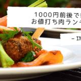 【栄】肉系ランチまとめ|1000円前後でがっつり美味しい