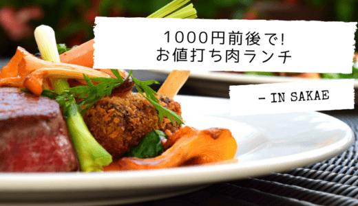 【平日格安】栄の1000円前後の美味しい肉系ランチまとめ|がっつり食べたい時に!