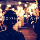衝撃のラスト フェイバリットワン【感想】
