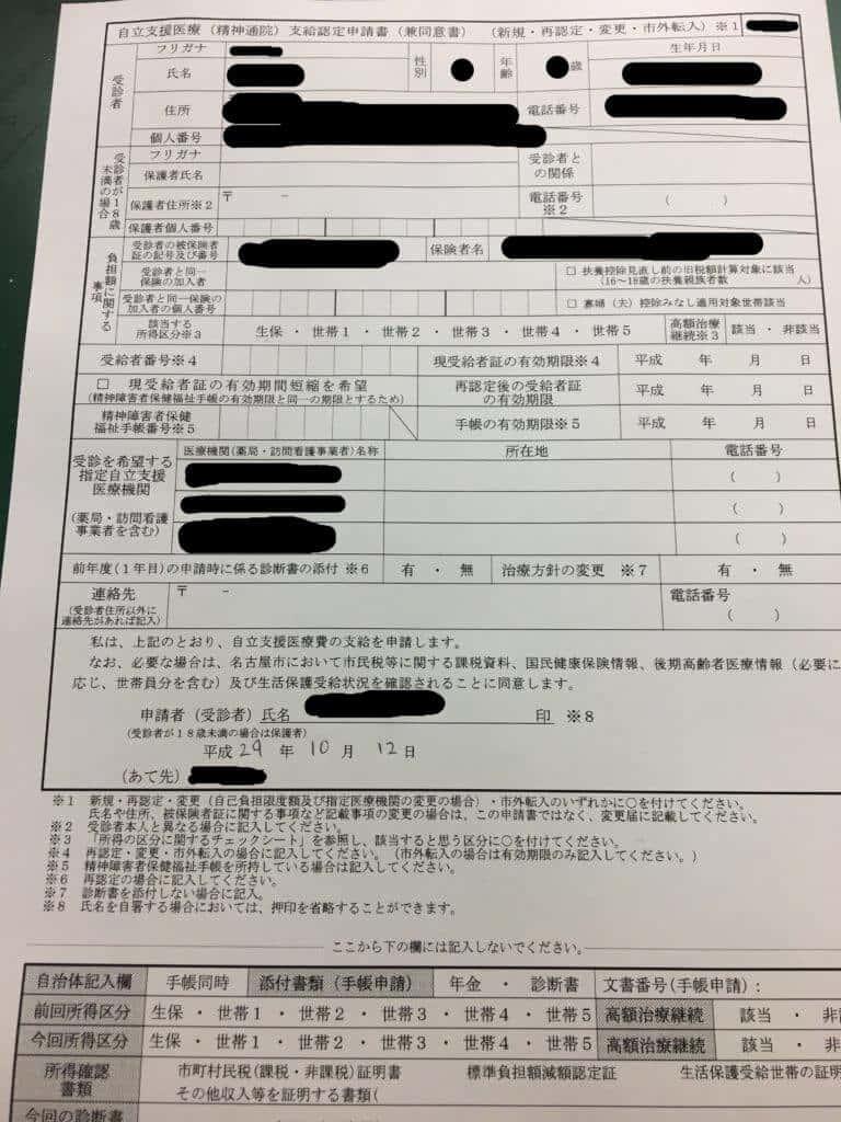自立支援申請書,申請書書き方