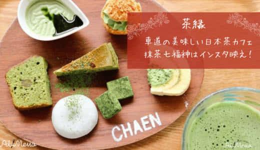 茶縁レポ|車道の美味しい日本茶カフェ|抹茶七福神はインスタ映え!