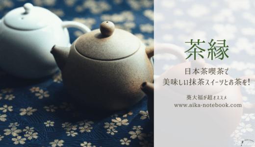 【車道】美味しい日本茶喫茶 茶縁さん