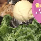 雀おどり總本店レビュー|ふわふわ和風かき氷|名古屋のかき氷|ういろう付き