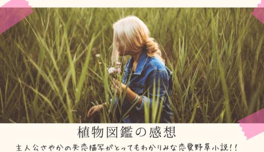 【感想】植物図鑑 主人公の心の描写がとっても素敵な恋愛小説!
