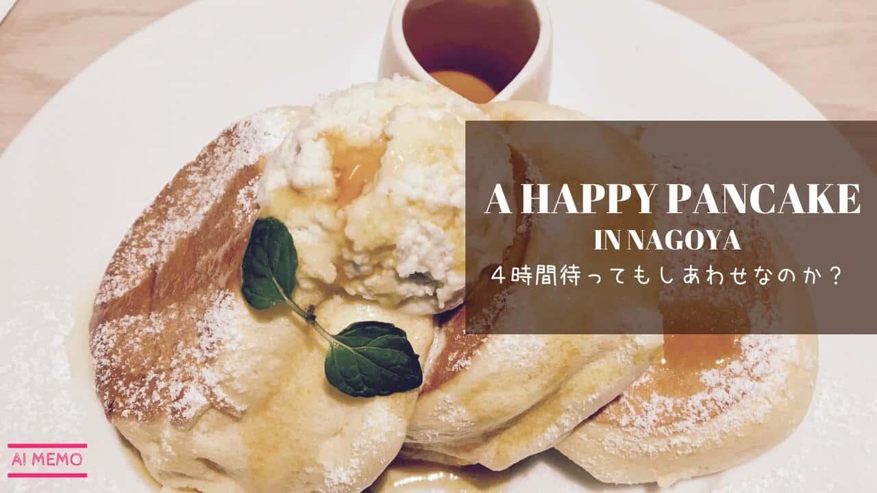 幸せのパンケーキ名古屋レポ|Web予約方法を解説|休日は4時間待ち!?予約して平日行くのが吉!