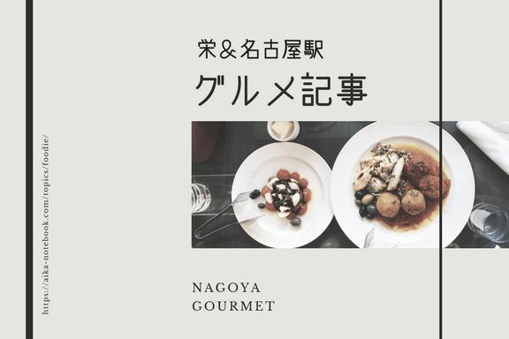 名古屋グルメボタン