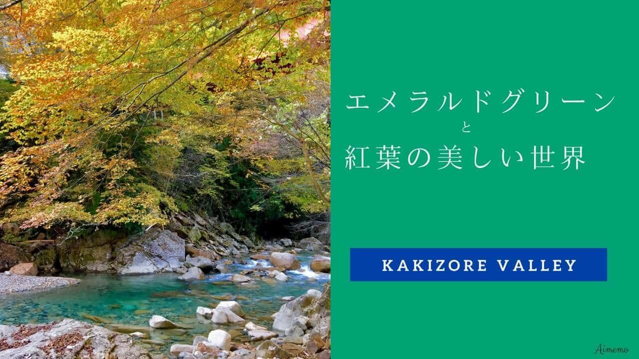 GW・夏休みに最適!長野県オススメのハイキング|綺麗な渓流に癒される柿其渓谷