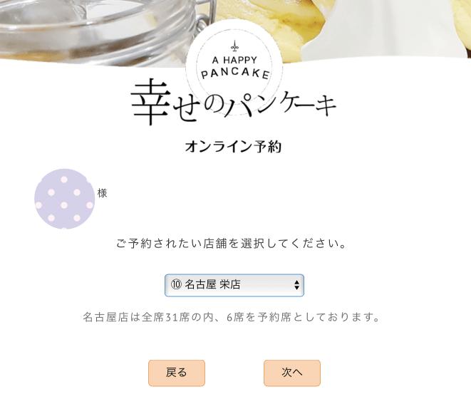 幸せのパンケーキ予約画面店舗選択