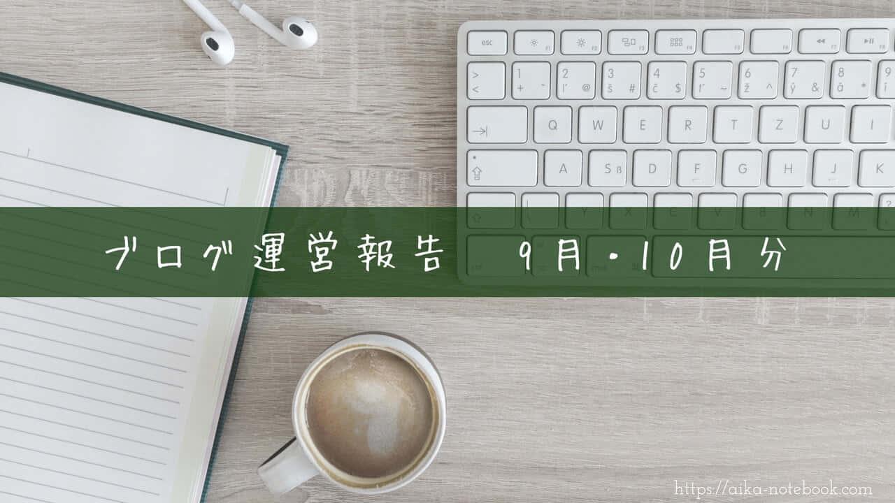 ブログ運営報告【1ヶ月目・2ヶ月目分】