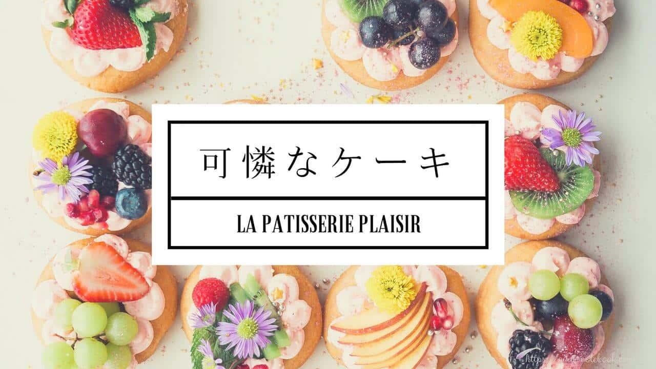 【東区】可憐なケーキ。パティスリープレジール