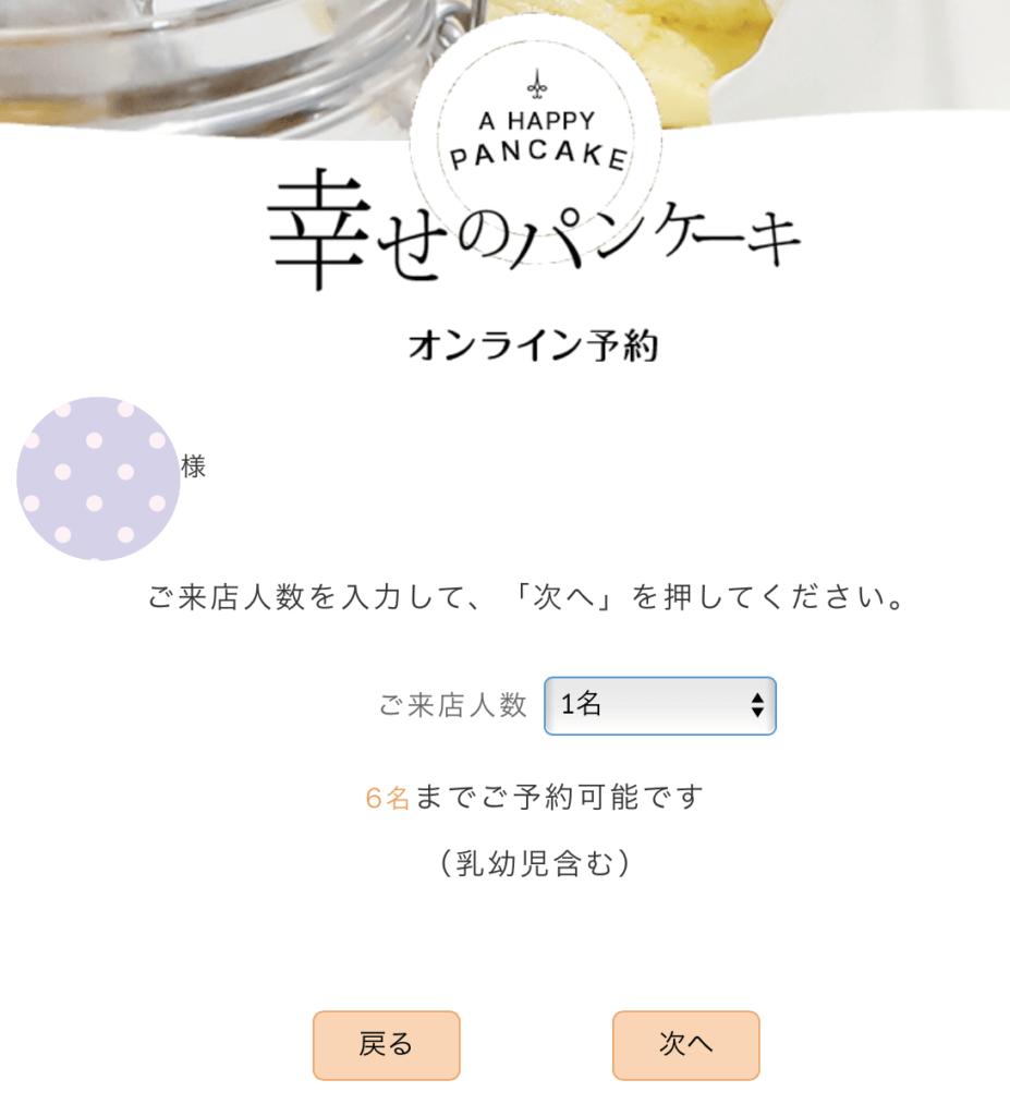 幸せのパンケーキ予約画面人数選択