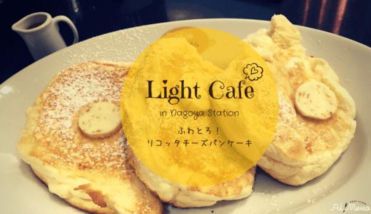 ふわとろ、リコッタチーズパンケーキ。Light Cafe