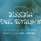 PS4体験版DISSIDIA FINAL FANTASYNTーディシディアファイナルファンタジーNT