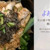 【犬山】城下町のよあけやでさらり美味しい鯛茶漬け