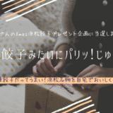 初代しげ お取り寄せ浜松餃子レポ 揚げ餃子みたいにパリッ!餡じゅわ〜。
