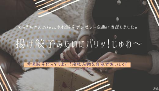 初代しげ|お取り寄せ浜松餃子レポ|揚げ餃子みたいにパリッ!餡じゅわ〜。