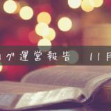 ブログ運営報告【3ヶ月目】PV驚異の増加率!?