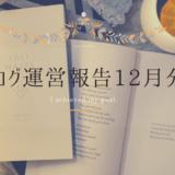 ブログ運営報告【4ヶ月目】目標オールクリア!