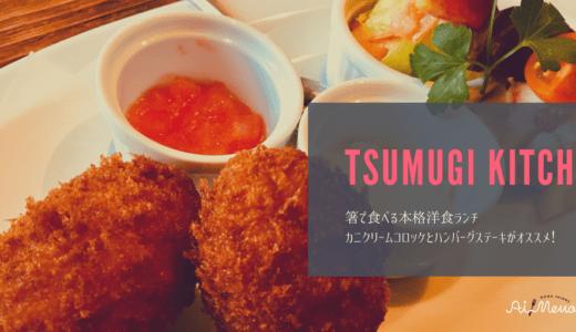 ツムギキッチン|箸で食べる本格洋食屋さん!
