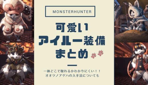 MHWアイルーの可愛い装備まとめ★|ナナテスカトリのエリザネコがすごい可愛い!