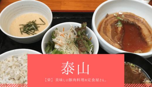 泰山レポ|定食とシュウマイが美味しい矢場町の定食屋さん