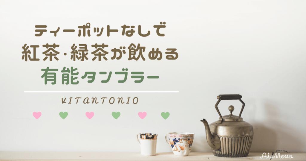 ビタントニオ,ビタミントニオ,ツイスティー,タンブラー,茶こし付き,OL,お茶