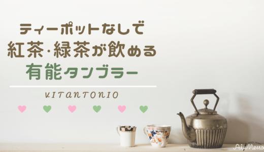 ティーポットなしで紅茶・緑茶が飲める有能タンブラー!|ビタントニオ ツイスティー|レビュー