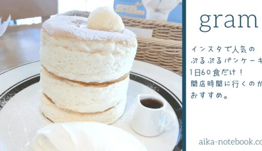 gramのプレミアムパンケーキレポ|幸せのパンケーキとの味の比較も!