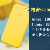 格安SIM4社を比較。mineo・LINEモバイル・iijmio・UQモバイルの細かい違いとおすすめ