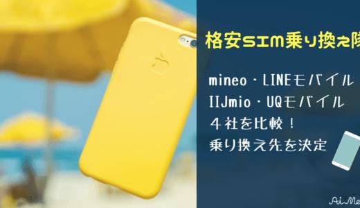 格安SIMはどこが一番いい?mineo・LINEモバイル・iijmio・UQモバイルを比較