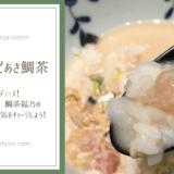 鯛茶福乃で朝ごはん|野嵯和プロデュース鯛茶漬け専門店のレポ|大名古屋ビルヂング