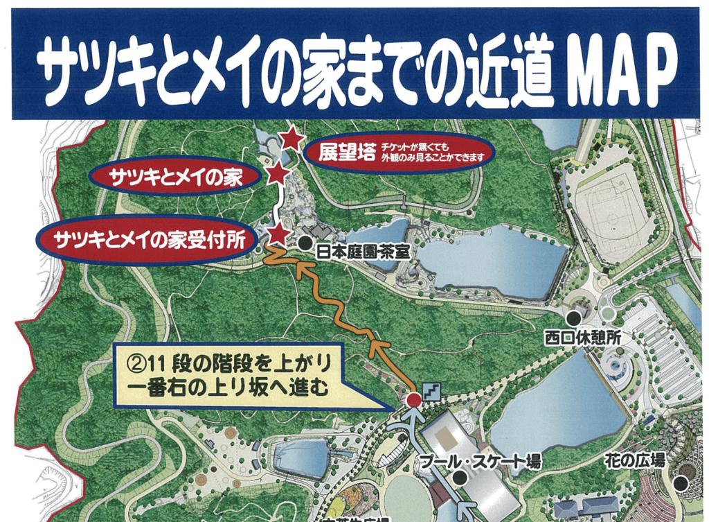 参照サツキとメイの家近道MAP