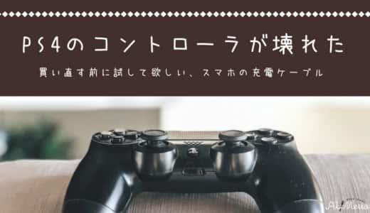 PS4のコントローラが頻繁に接続切れる、充電もできない!まず試してほしい対処法