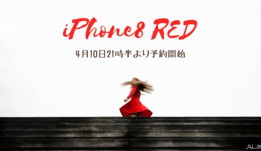 iPhone8と8plusに新色REDが発売!4月10日21時半から予約開始!!