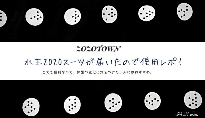 ZOZOTOWN,ゾゾタウン,ZOZOSUIT,ZOZOスーツ,いつ,届いた,使って見た,ダサい