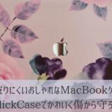 MacbookケースのSlickCaseがおしゃれ可愛い!|購入はAmazonか個人輸入がオススメ