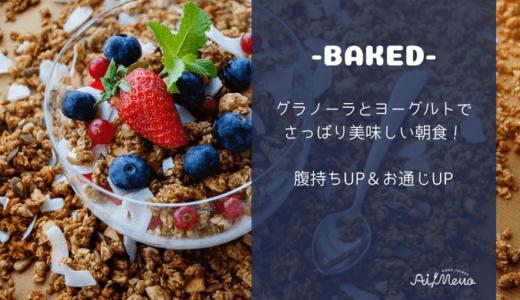 グラノーラとヨーグルトでおしゃれなダイエット朝食!|夏の朝でもさらっと食べやすく!