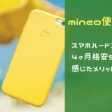 mineoのメリット・デメリット 速度・回線の安定感 mineoの口コミ