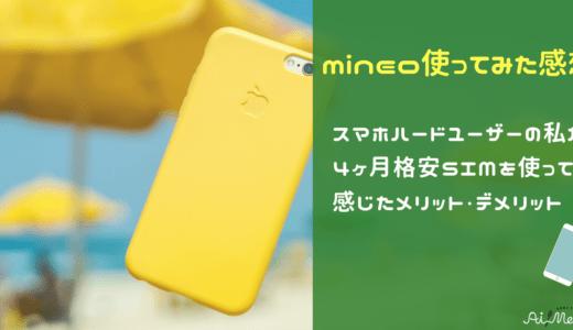 mineoのメリット・デメリット|速度・回線の安定感|mineoの口コミ